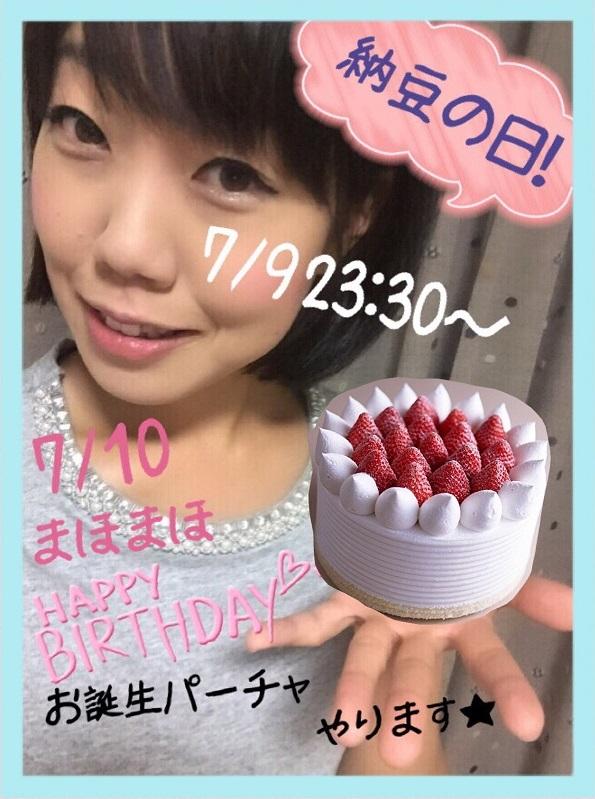 【祝!7/9(木)】☆まほまほ☆ちゃんお誕生日パーティー開催♪