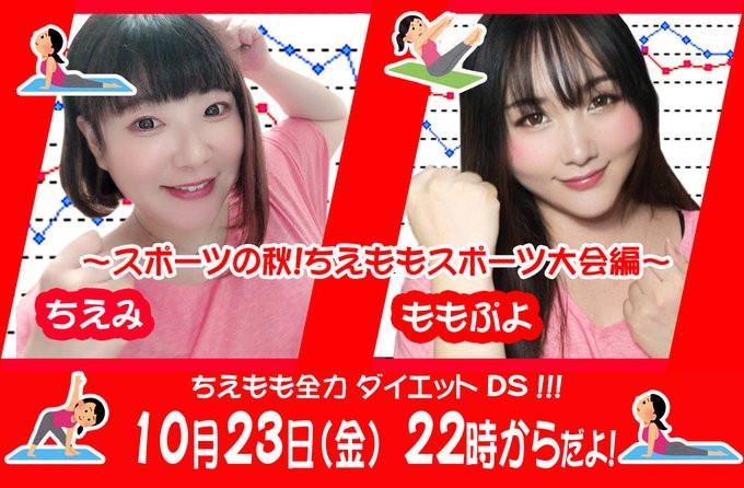 10/23(金)ちえもも全力ダイエットDS!!! ~スポーツの秋!ちえももスポーツ大会編~