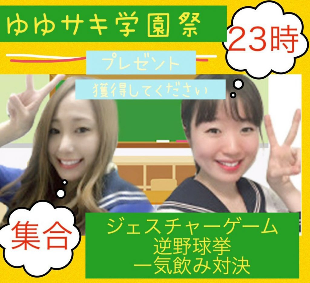 11/24(土)ゆゆめろ×ハヤサキちゃんDS企画『おいでよ!ゆゆサキ学園祭』!