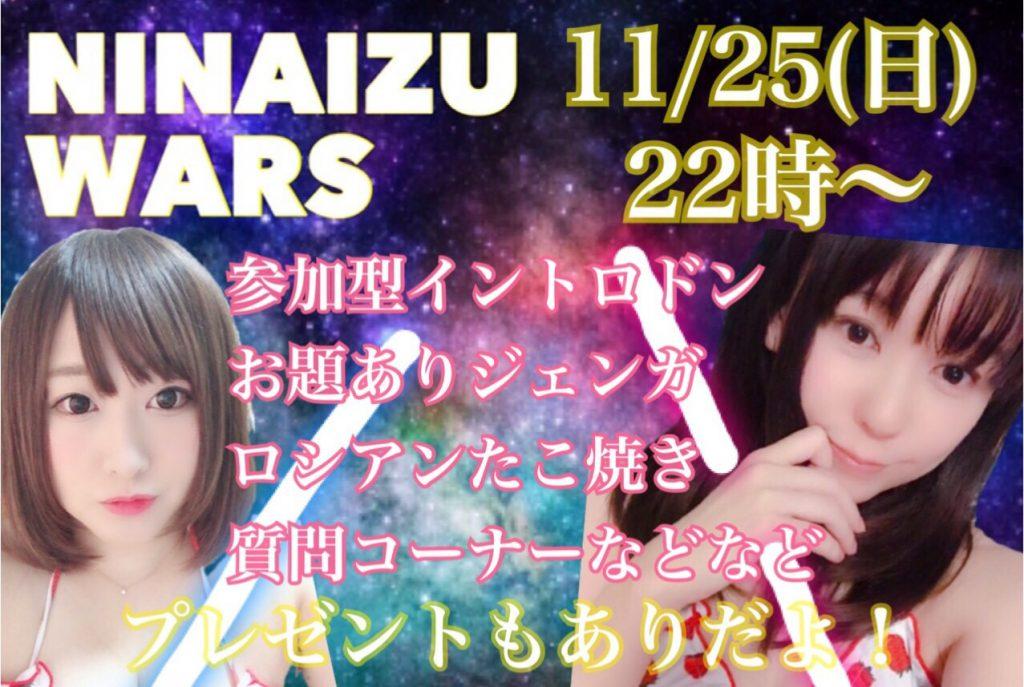 11/25(日)いずみ×になこまるちゃんDS企画『いずになーウォーズナイト』!