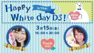 おと♡まし Happy White Day DS!