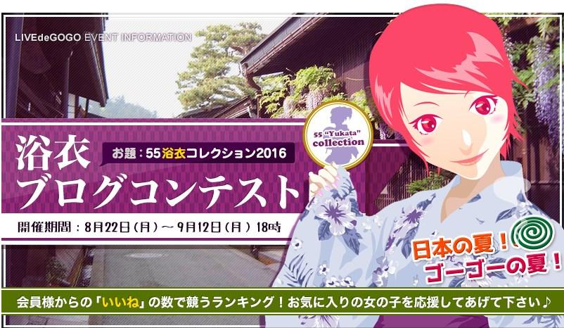 【結果発表】浴衣ブログコンテスト2016!!