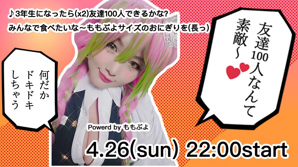 4/26(日)ももぷよちゃん企画『3年生になったら♪…(以下略)!』蜜璃ちゃんコスで登場!