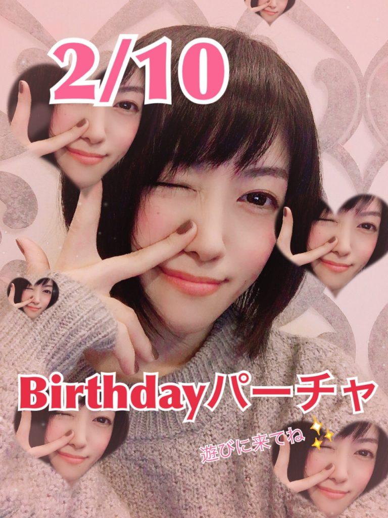 【祝】2/10(日)…ゆに…ちゃん誕生日パーチャ!