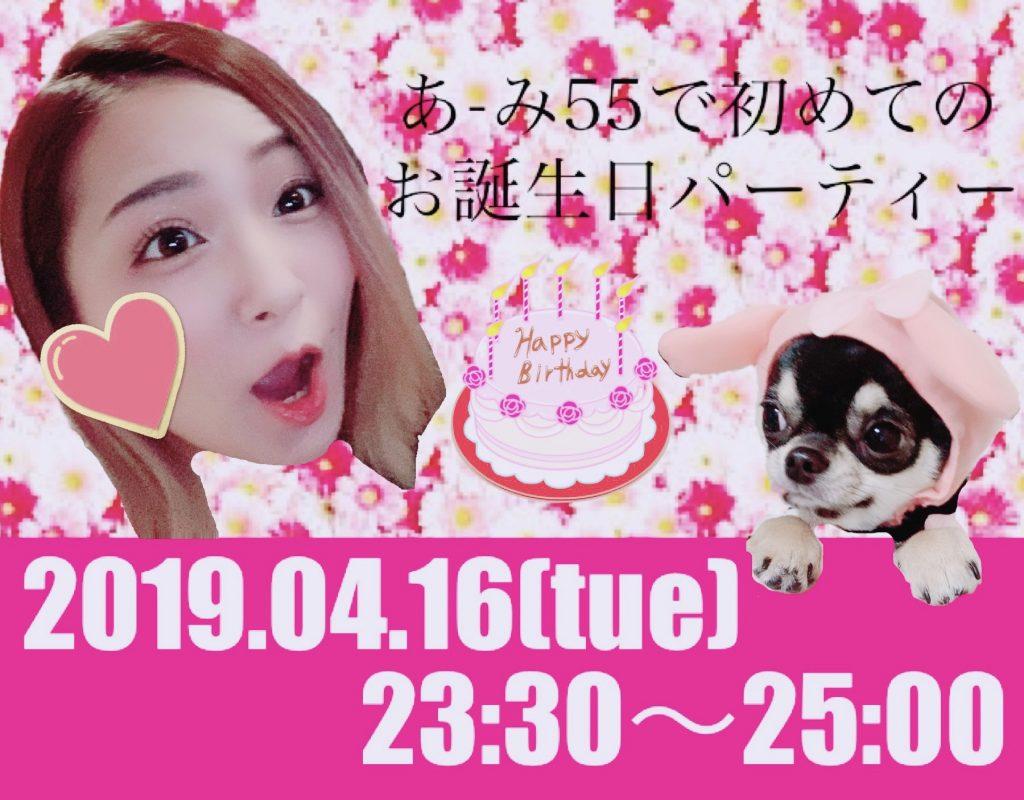 【祝】4/16(火)あ-みちゃんお誕生日パーチャ!