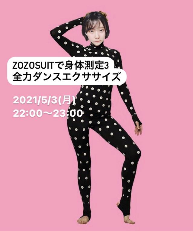 5/3(月・祝)今年もやります!かけるちゃんの『ZOZOSUITで身体測定3 全力ダンスエクササイズ(new)』