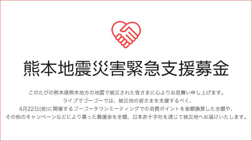 熊本地震災害緊急支援募金について