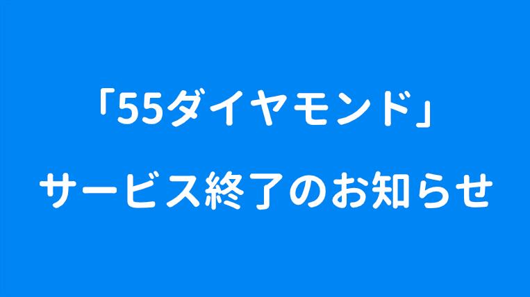 「55ダイヤモンド」サービス終了のお知らせ