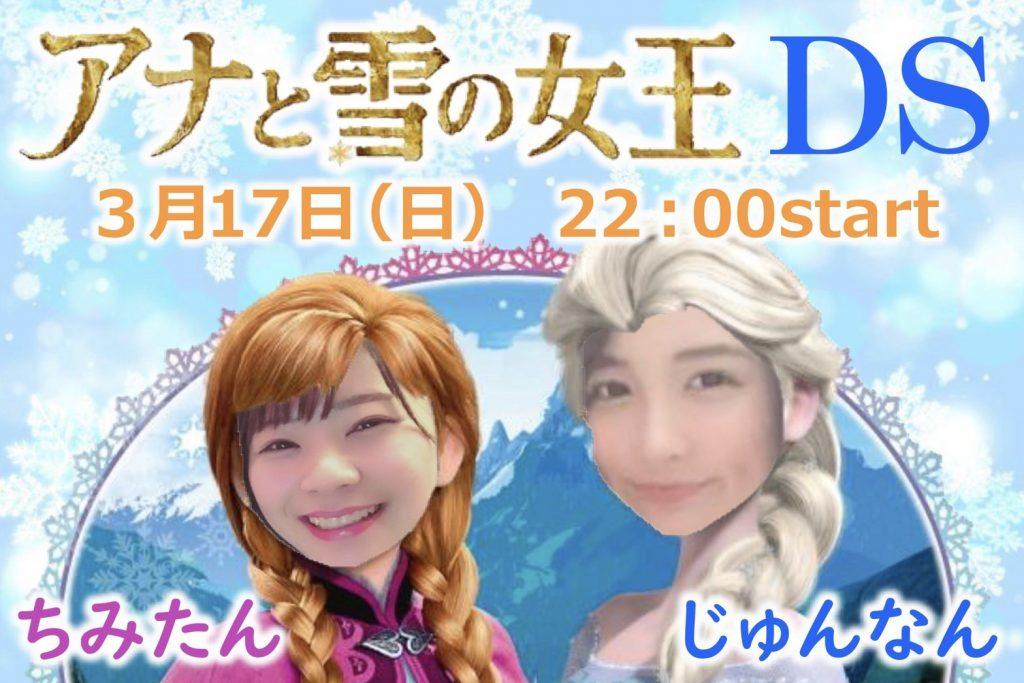 アナと雪の女王DS