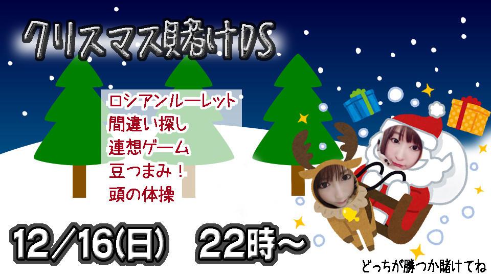 12/16(日)納豆×いずみちゃん企画『クリスマス賭けDS』