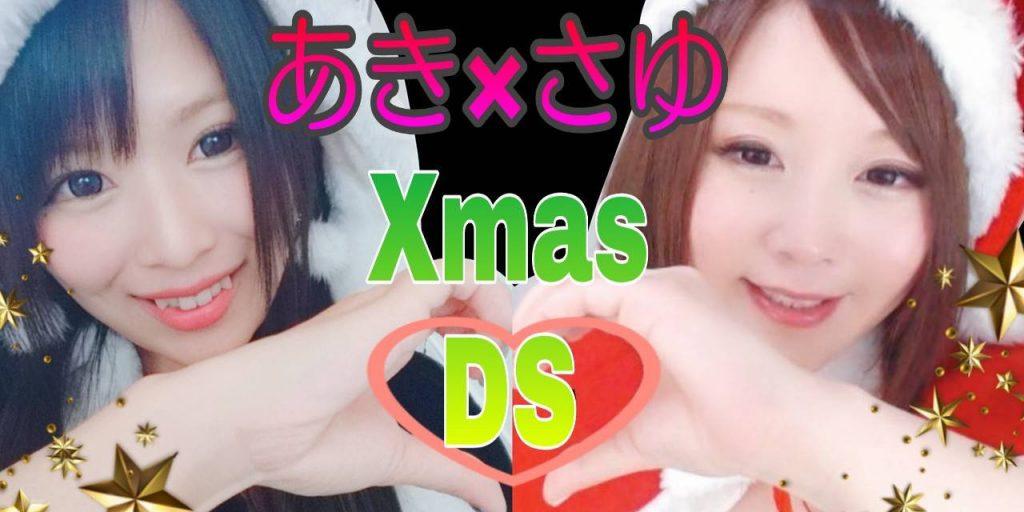 12/24(土)あき×さゆちゃん企画『X'mas Party DS☆彡』