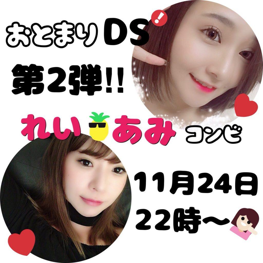 11/24(土)reira*ちゃん×あ-みちゃんDS企画『第2弾れいあみコンビ★おとまりDS!』
