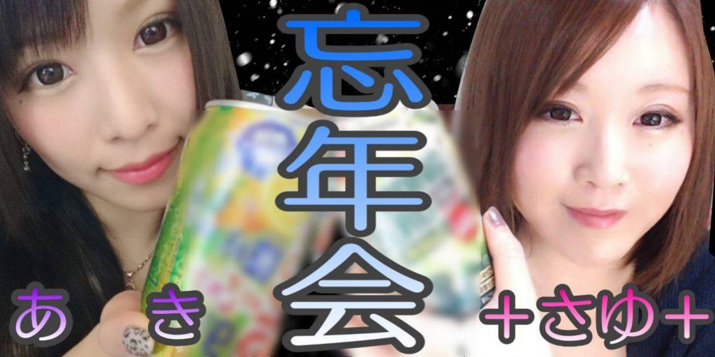 12/30(日)あき×さゆちゃんDS『今夜も無礼講あき×さゆ忘年会』