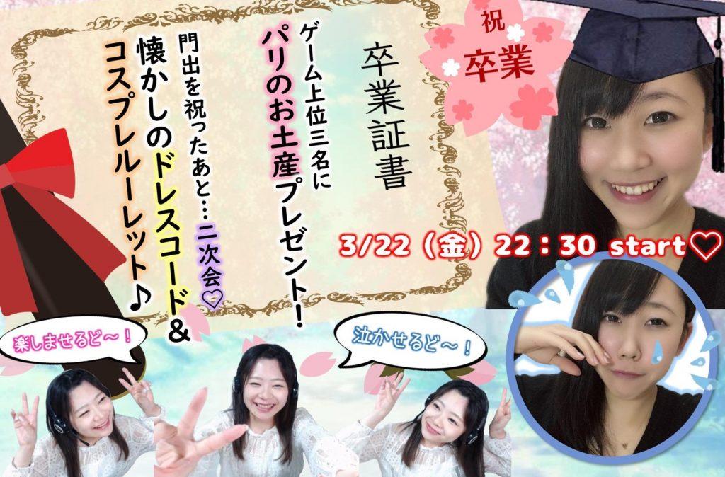 3/22(金)☆石川凛子☆ちゃん×ちみたんちゃんDS企画『祝卒業★お祝い七変化DS』