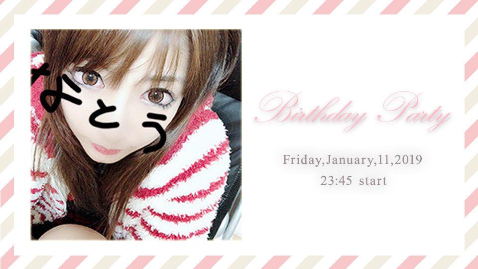 【祝】1/11(金)納豆ちゃん誕生日パーチャ!