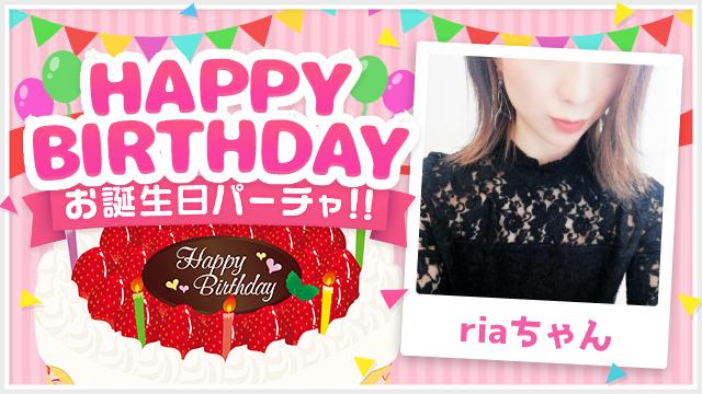 riaちゃん誕生日