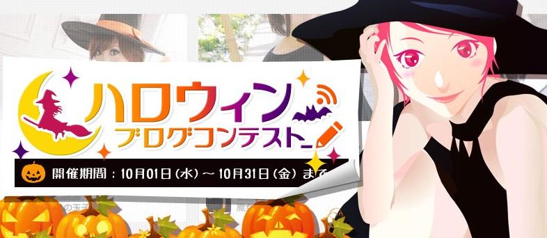 【結果発表】ハロウィンブログコンテスト!!2014