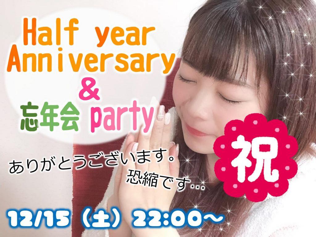 12/15(土)ちみたんちゃん企画『Half year Aniversary & 忘年会 party』