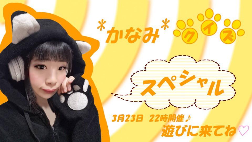 3/23(土)*かなみ*ちゃん企画『かなみクイズスペシャル』!
