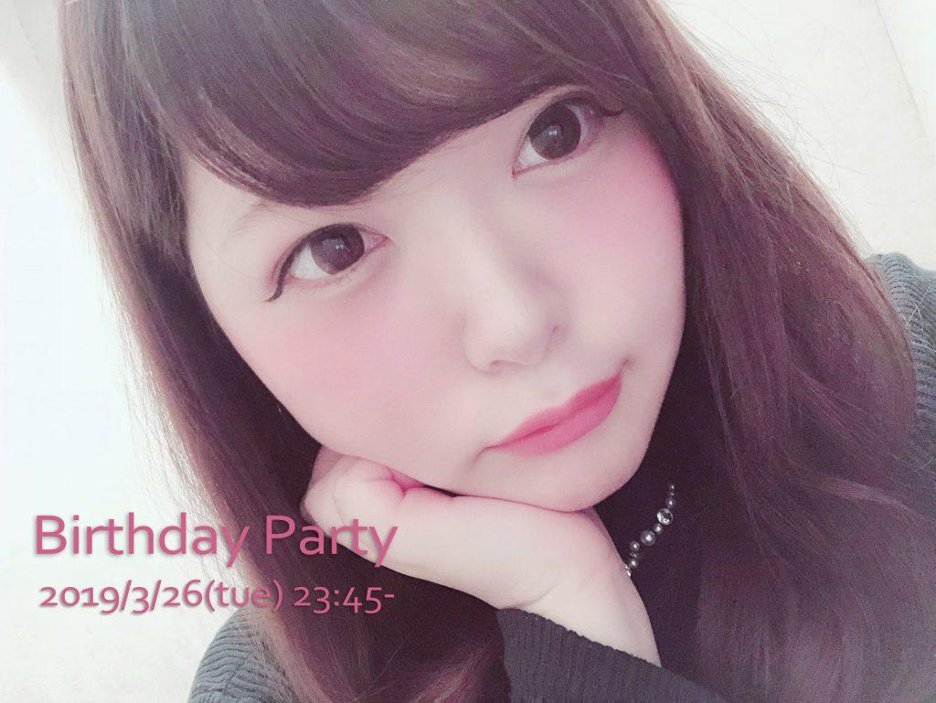 【祝】3/26(火)もぐちゃん♪お誕生日パーチャ!
