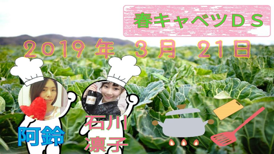 3/21(木)☆石川凛子☆ちゃん×阿鈴ちゃんDS企画『ふわっっふわぁ♡春キャベツDS』