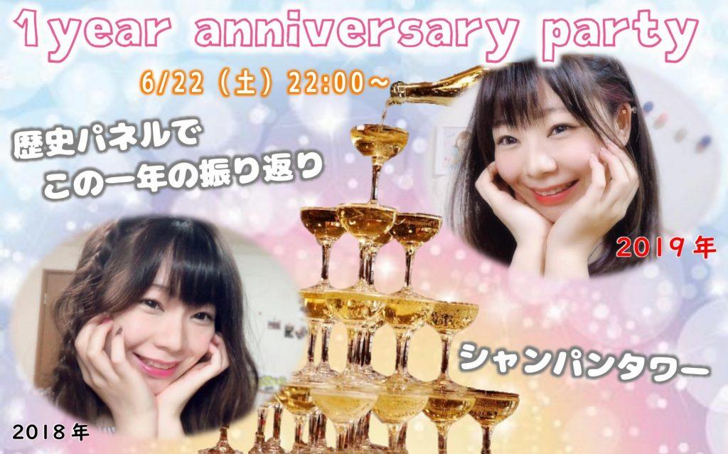 6/22(土)ちみたんちゃん周年企画『ありがとう1周年party♡』