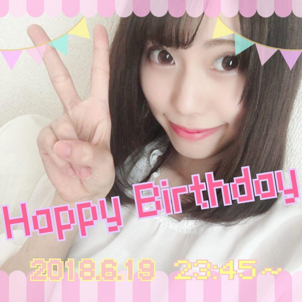 【祝】6/18(月)みーちちゃんお誕生日パーチャ!