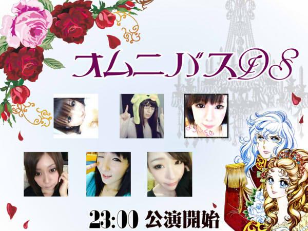 【11/27】オムニバスDS開催♪