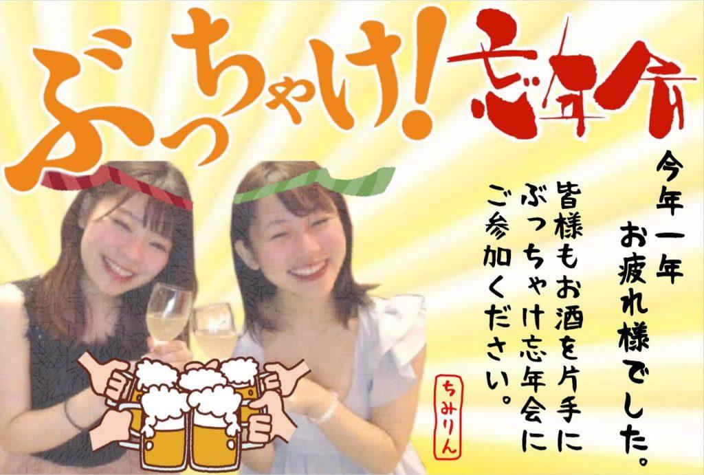 12/23(日)ちみたん×凛子ちゃん企画『ぶっちゃけ忘年会DS☆』