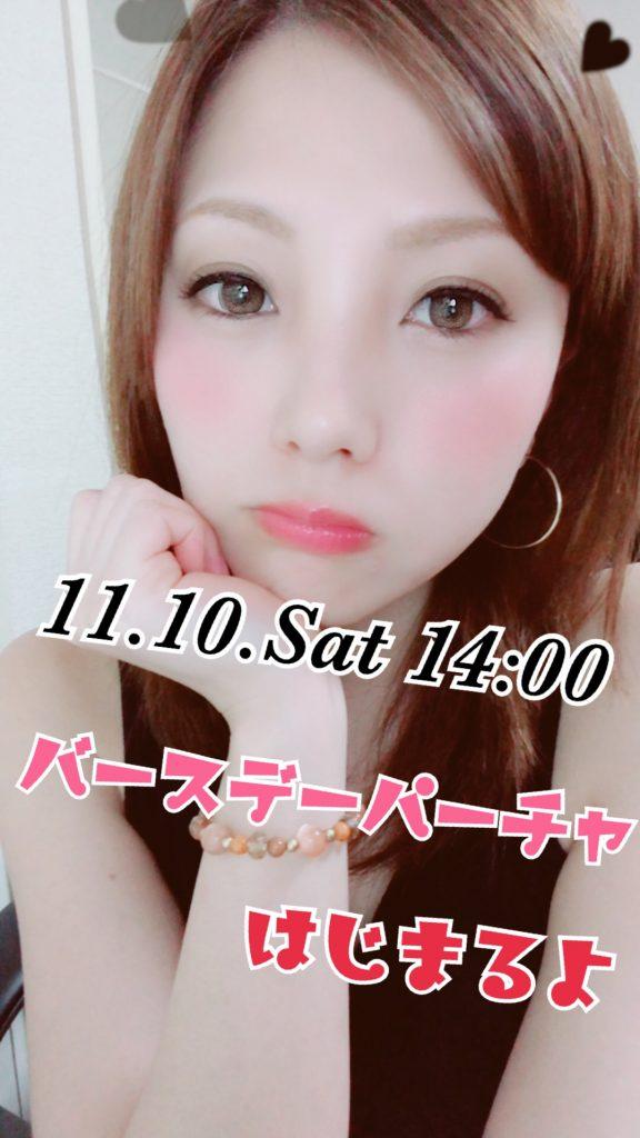 【祝】11/10(土)Rika☆★ちゃんのお誕生日パーチャ!