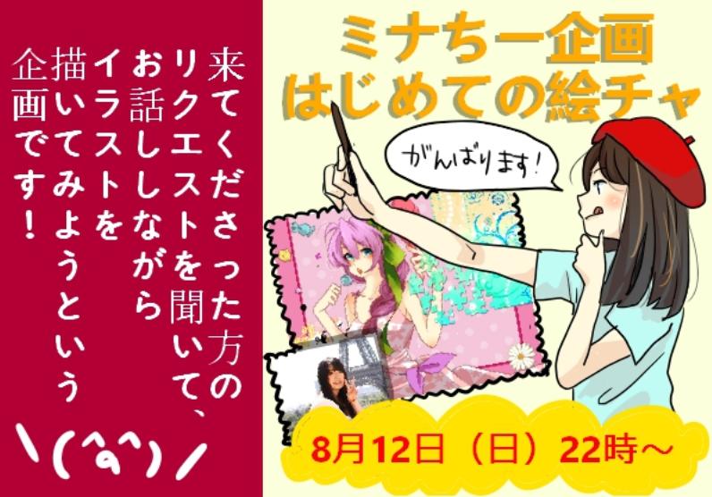8/12(日)ミナちーちゃん企画「はじめての絵チャ」!