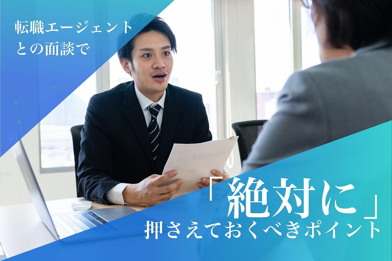 転職エージェント・面談