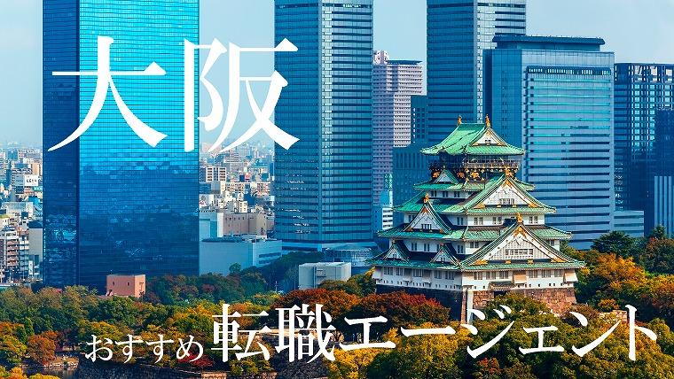 転職エージェント大阪