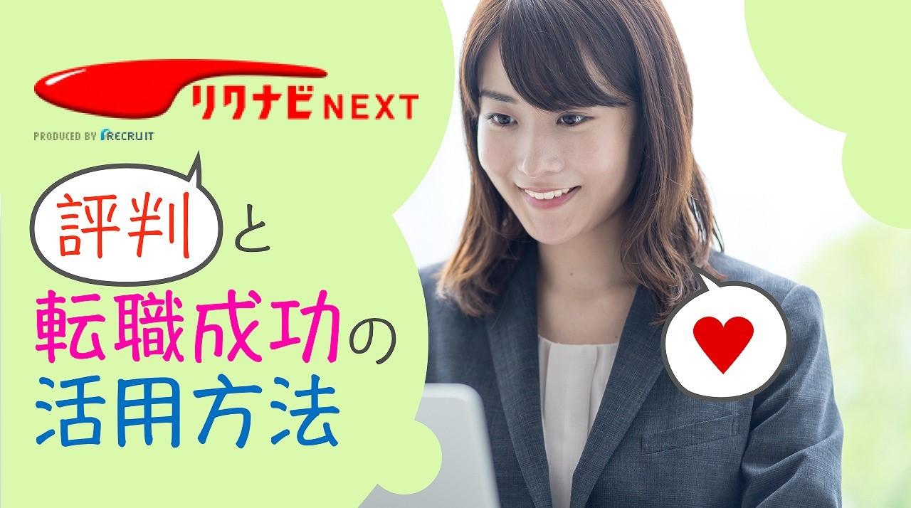リクナビNEXT(リクナビネクスト)の評判と転職成功の活用方法!