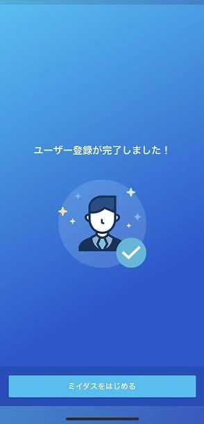 ミイダス_ユーザー登録完了