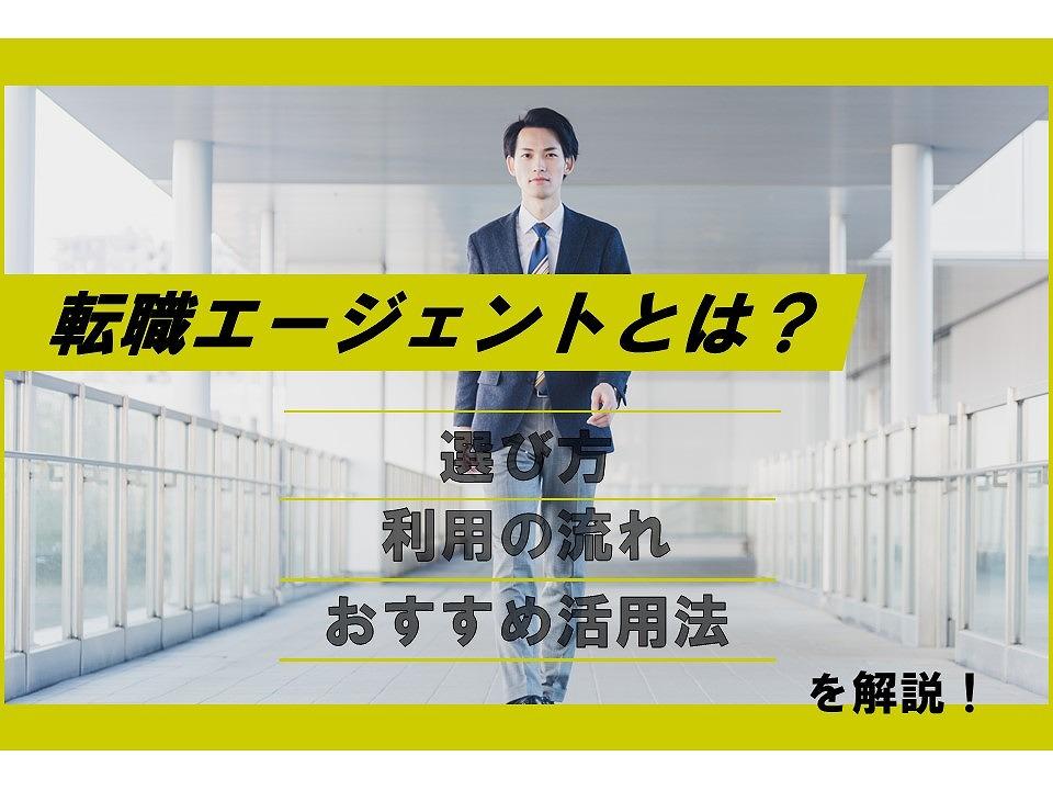 転職エージェントとは?選び方・利用の流れ・おすすめ活用法を解説!