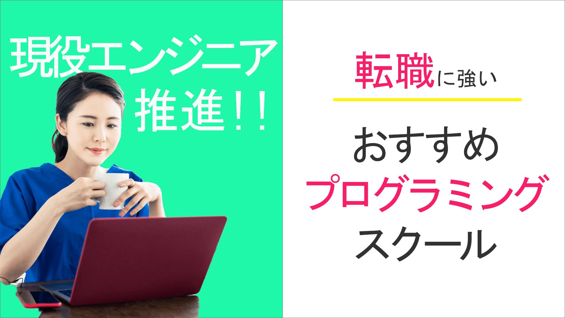 【現役エンジニア推薦】転職におすすめのプログラミングスクール3選!
