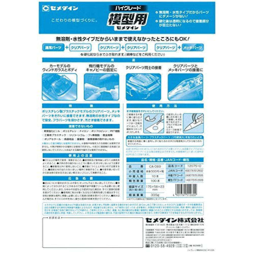 CEMEDINE high-grade model for adhesive CA-089 P20ml