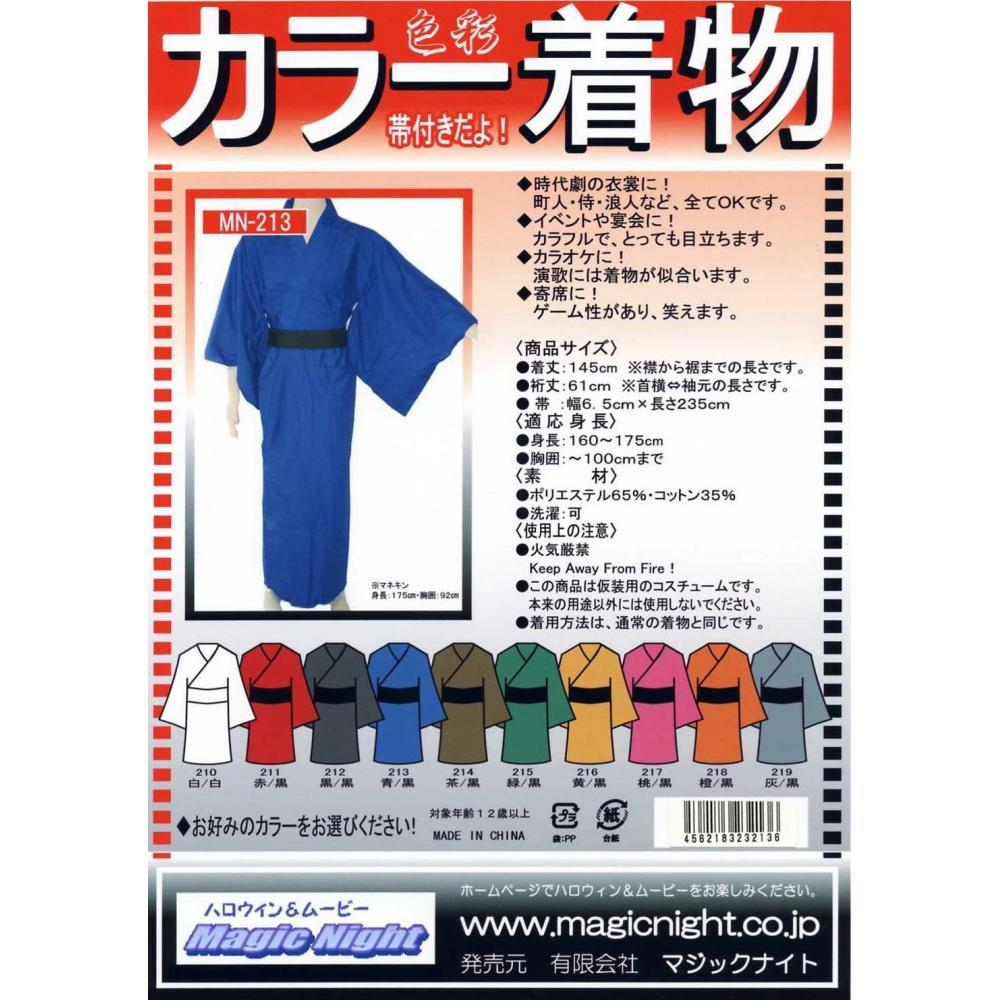 Magic Night Color Kimono 65% Polyester 35% Cotton Costume Blue Men's 160cm-175cm