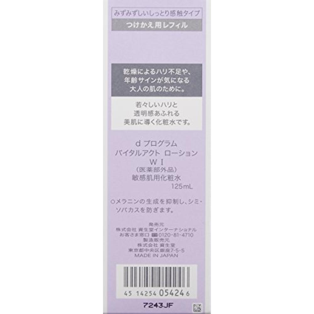 d Program Vital Act Lotion W 1 (Fresh and moisturizing) (Medicated lotion) (Refill refill) 125mL