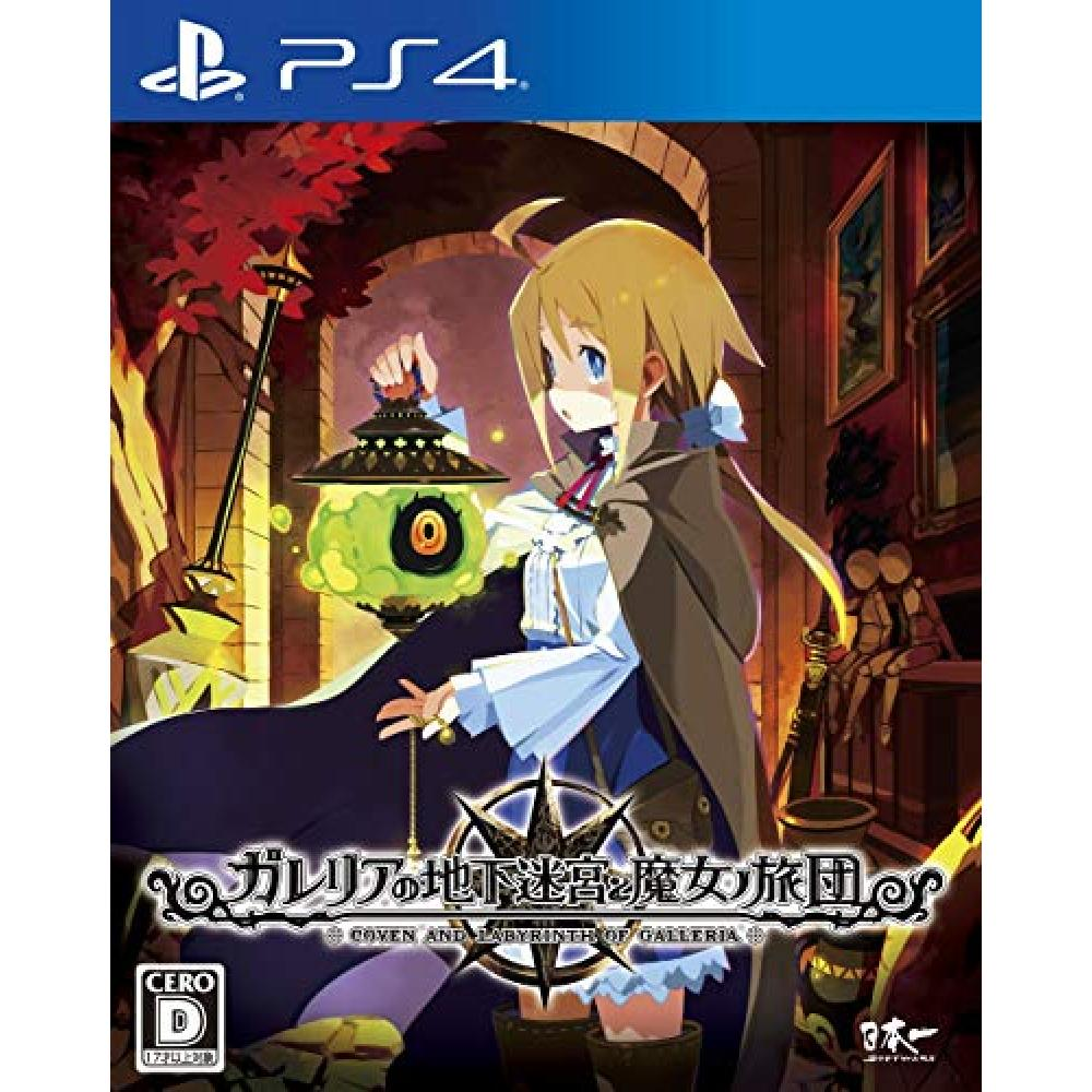[Release date undecided] Galeria's underground labyrinth and witch's brigade First limited edition [Limited edition included] Luxury three-sided box, soundtrack, undecided item included & [First-time benefit] Vita, PS4 original theme included & game Delivery of product code (contents undecided) within-PS4