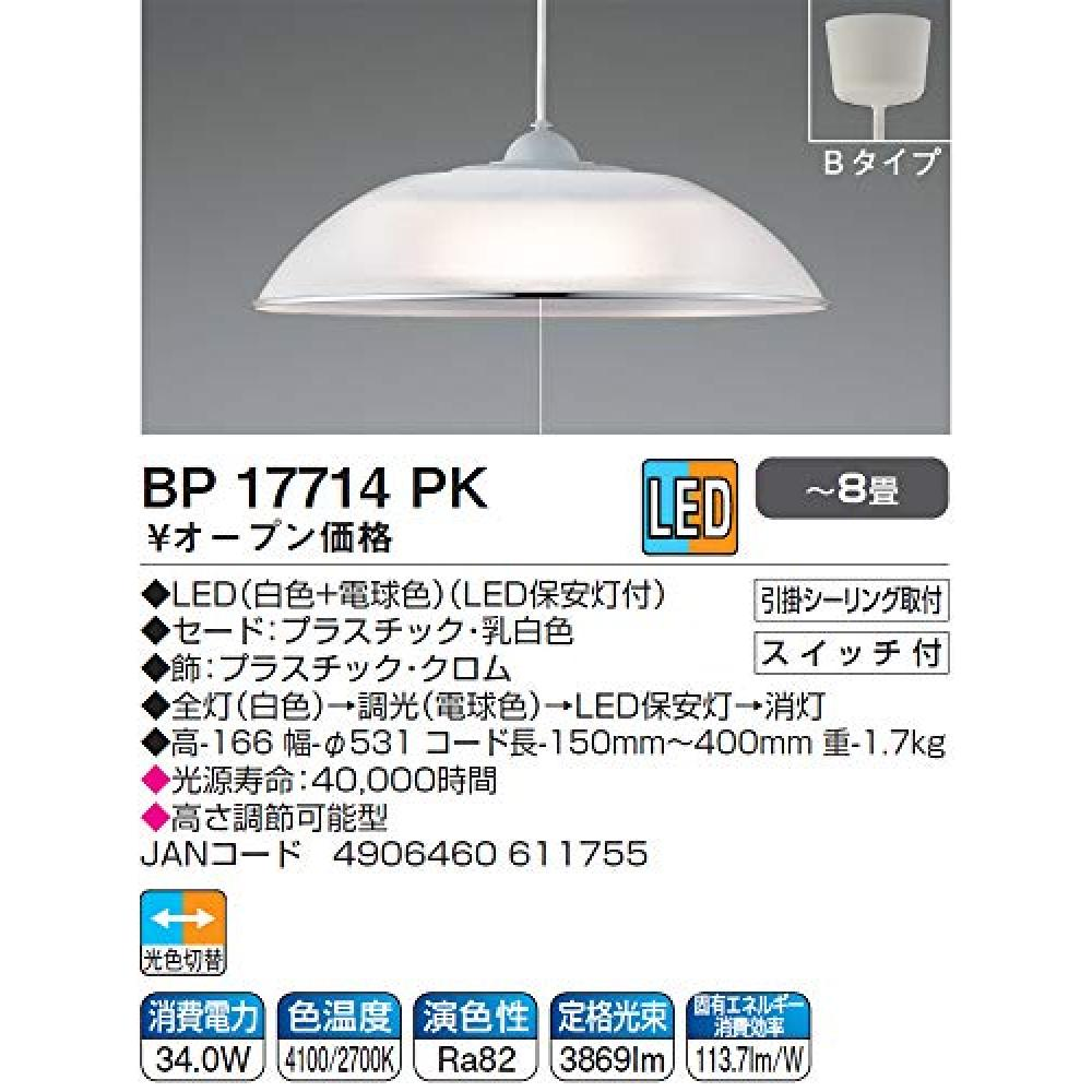 Koizumi LED pendant light light color switching type to 8 tatami BP17714PK