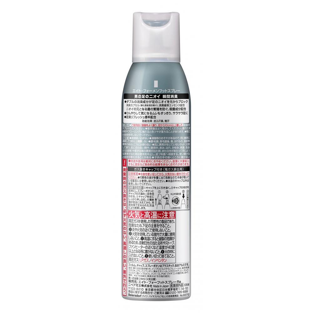 8x4 Men Foot Spray 135g
