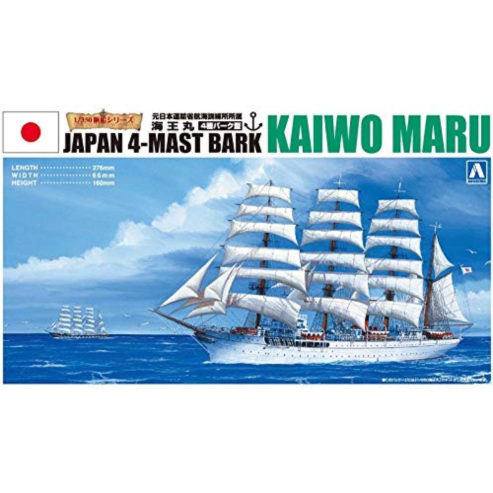 Aoshima Bunka Kyozai 1/350 sailing No.03 Neptune pill