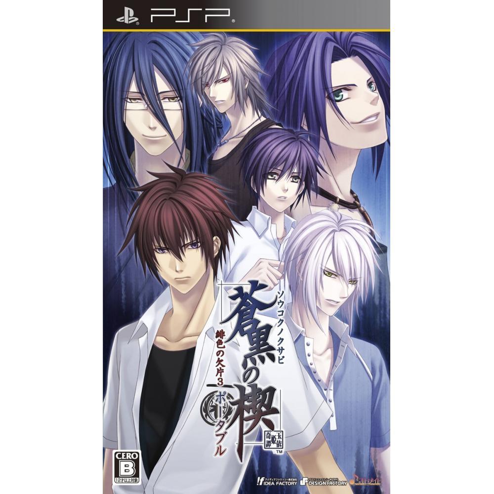 Blue Black Wedge Scarlet Fragment 3 Portable (Normal Edition)-PSP