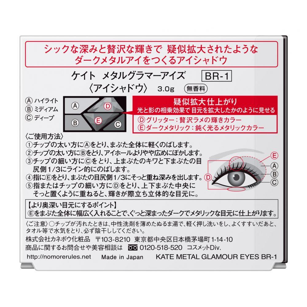 Kate Eyeshadow Metal Glamor Eyes BR-1