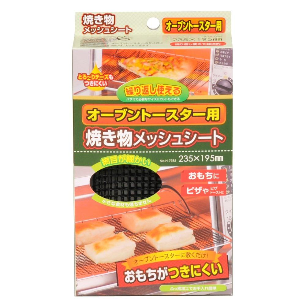 For Parukinzoku toaster oven pottery mesh sheet 235 × 195mm H-7985