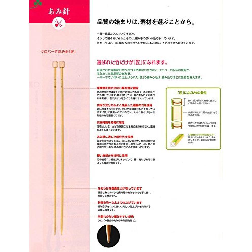 "Clover ""Takumi"" mini 5-needle No. 6 54-376"