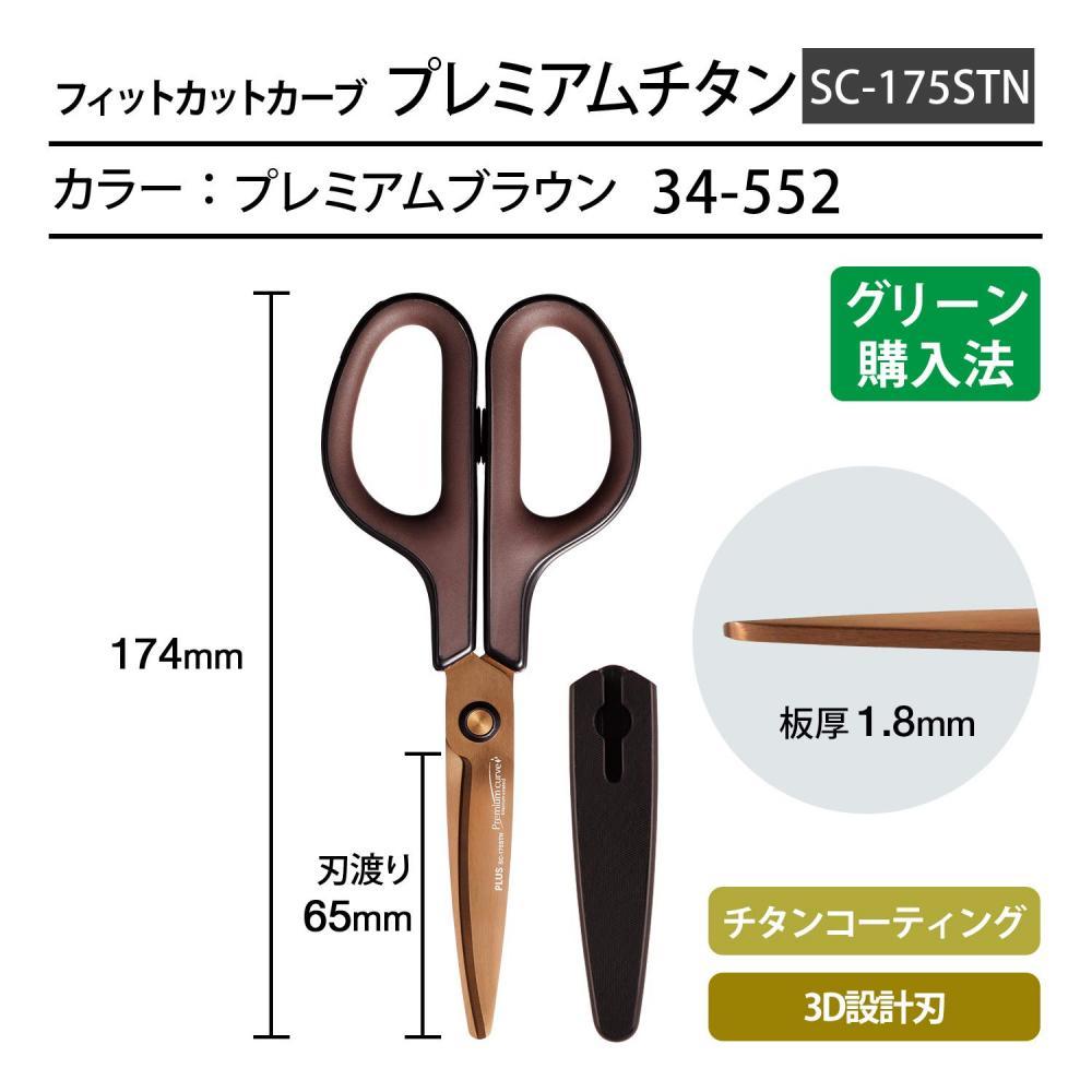 Plus scissors fit cut curve premium titanium premium brown 34-552