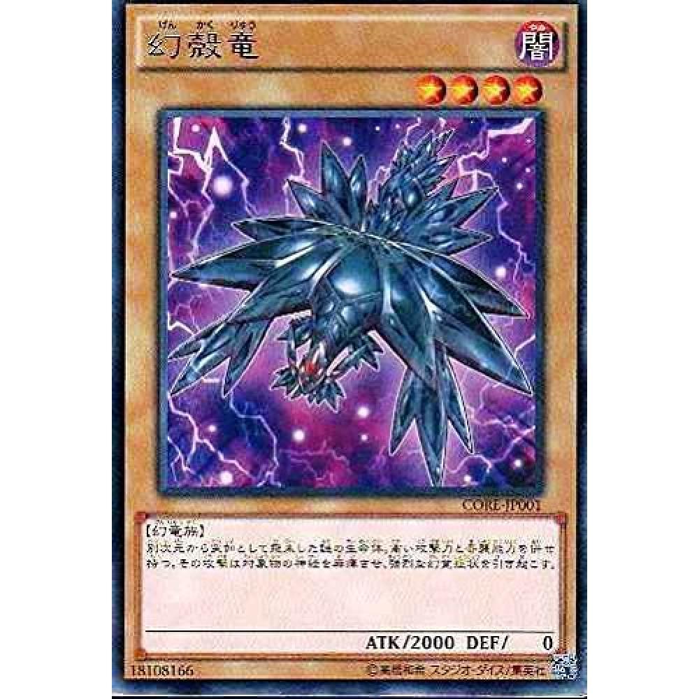 Yu-Gi-Oh OCG Maboroshikararyu rare CORE-JP001-R